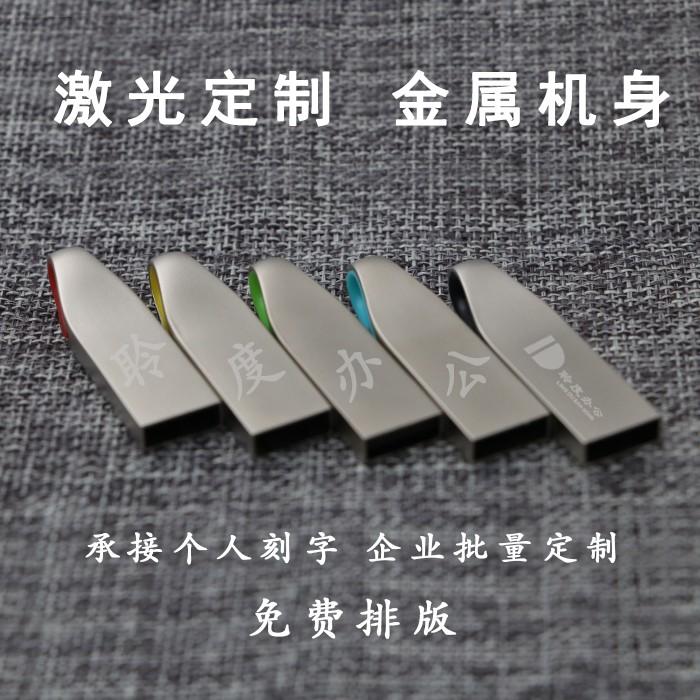 企业公司礼品16GU盘定制印logo 金属防水 迷你创意 时尚精致