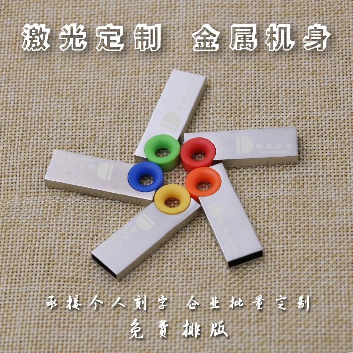 创意定制刻字16GU盘 金属防水 迷你 时尚精致礼品U盘